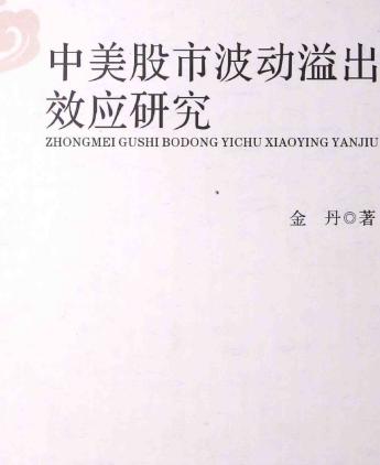 中美股市波动溢出效应研究PDF电子书下载