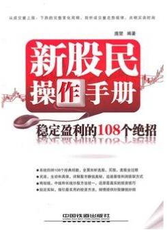 新股民操作手册:稳定盈利的108个绝招PDF电子书下载庞堃著