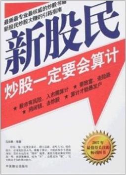新股民炒股一定要会算计PDF电子书下载吕叔春著