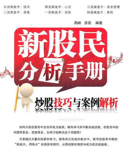 新股民分析手册:炒股技巧与案例解析PDF电子书下载周峰吕雷著