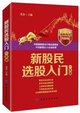 新股民选股入门一本通PDF电子书下载老金著