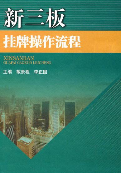 新三板挂牌操作流程(高清)PDF电子书下载敬景程著