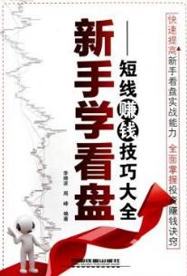 新手学看盘PDF电子书下载李晓波周峰著