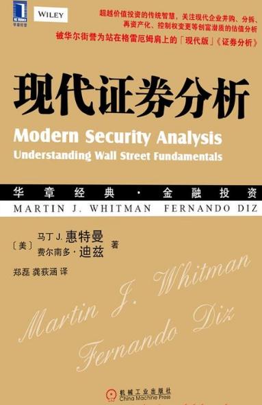 现代证券分析PDF电子书下载马丁 J. 惠特曼著