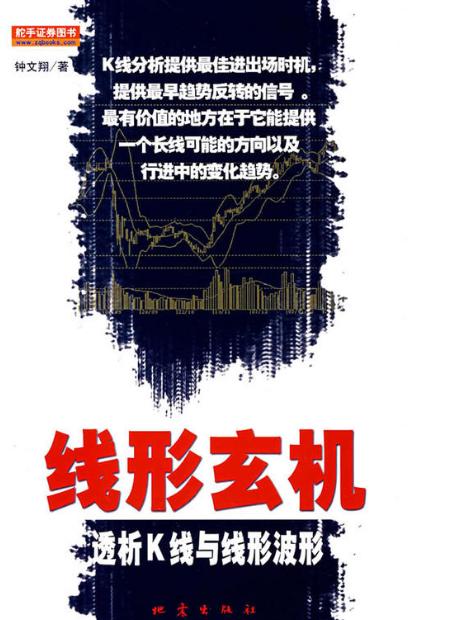 线形玄机-透析K线与线形波形PDF电子书下载钟文翔著