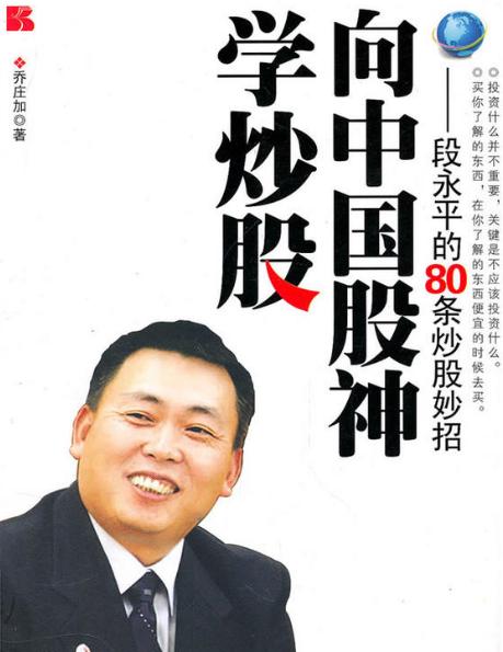 向中国股神学炒股 段永平的80条炒股妙招PDF电子书下载乔庄加著
