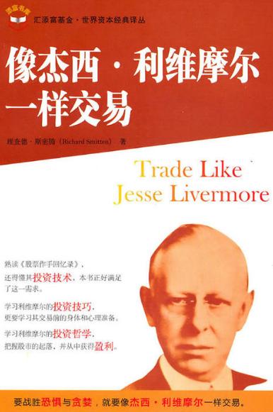 像杰西·利维摩尔一样交易PDF电子书下载理查德·斯密腾著