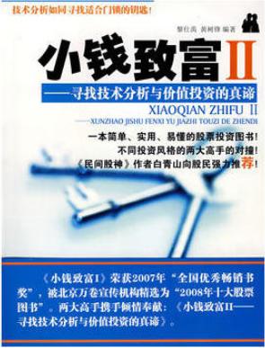 小钱致富 II:寻找技术分析与价值投资的真谛PDF电子书下载黎仕禹著