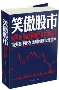 笑傲股市 超值白金版PDF电子书下载杨婧著