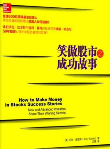 笑傲股市之成功故事PDF电子书下载艾米·史密斯著