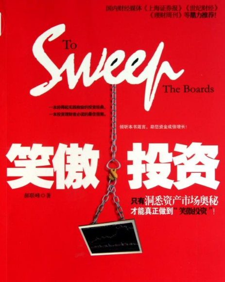 笑傲投资PDF电子书下载郝联峰著