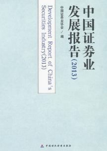 中国证券业发展报告 2013中国证券业协会陈共炎著
