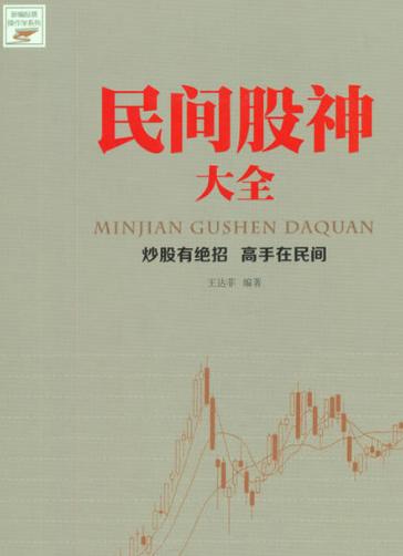 新编股票操作学系列 民间股神大全 PDF电子书下载王达菲著