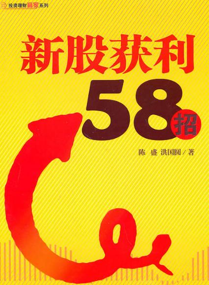 新股获利58招PDF电子书下载陈盛著