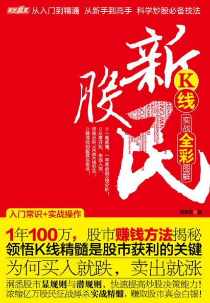 新股民:K线实战全彩图解PDF电子书下载蒋军军著