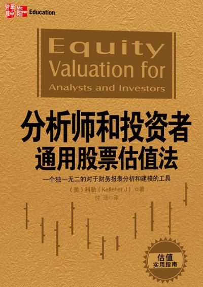 分析师和投资者通用股票估值法PDF电子书下载付沛著