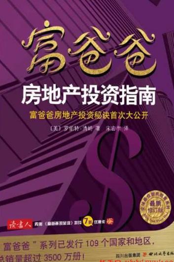 富爸爸房地产投资指南 最新修订版PDF电子书下载罗伯特·清崎著