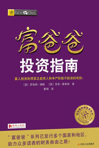 富爸爸投资指南PDF电子书下载(美)清崎,(美)莱希特著