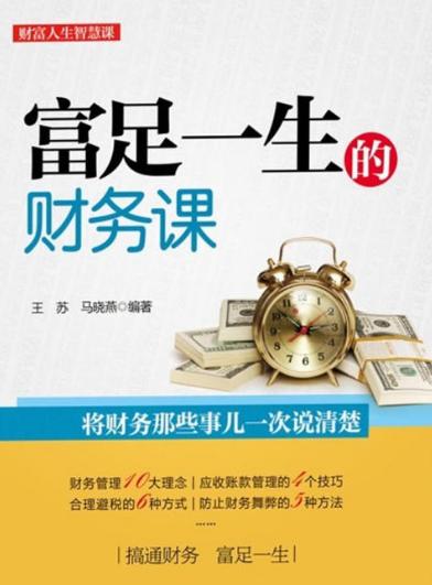 富足一生的财务课PDF电子书下载王苏,马晓燕著