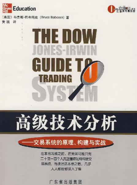 高级技术分析:交易系统的原理、构建与实战PDF电子书下载巴布科克著