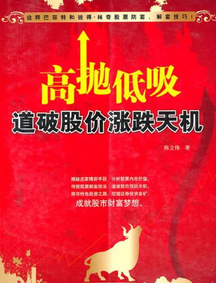 高抛低吸:道破股价涨跌天机PDF电子书下载陈立伟著