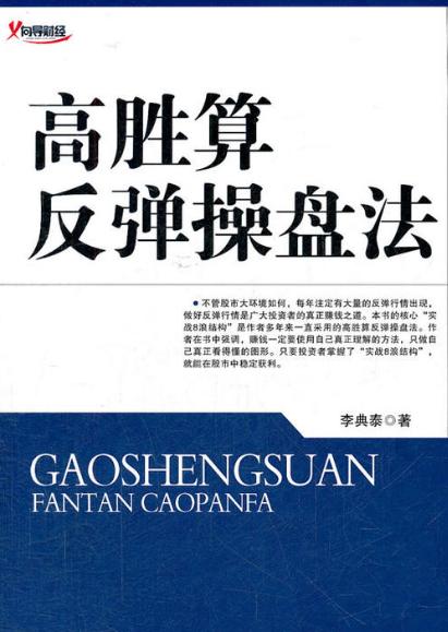 高胜算反弹操盘法PDF电子书下载李典泰著