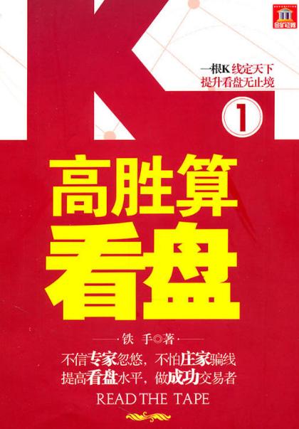 高胜算看盘PDF电子书下载铁手著