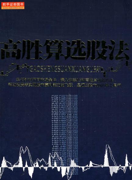 高胜算选股PDF电子书下载冯钢、祝利荣著
