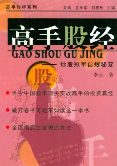 高手股经:炒股冠军自爆秘笈PDF电子书下载李云著