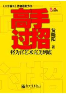 高手过招PDF电子书下载黄晓阳著