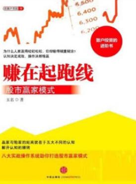 给散户支招1:赚在起跑线:股市赢家模式PDF电子书下载玉名著