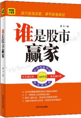 谁是股市赢家PDF电子书下载梦兮著
