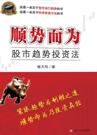 顺势而为 股市趋势投资法 PDF电子书下载杨天均著