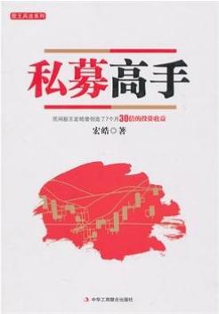 私募高手PDF电子书下载宏皓著