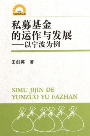 私募基金的运作与发展 以宁波为例PDF电子书下载田剑英著