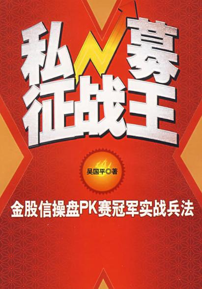 私募征战王 金股信操盘PK赛冠军实战兵法PDF电子书下载吴国平著
