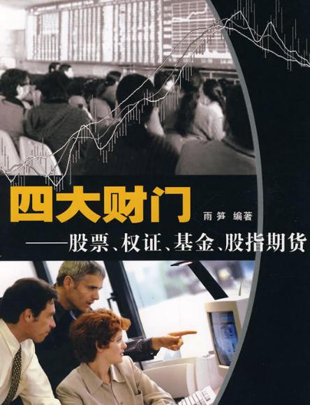 四大财门:股票、权证、基金、股指期货(高清)PDF电子书下载雨笋著