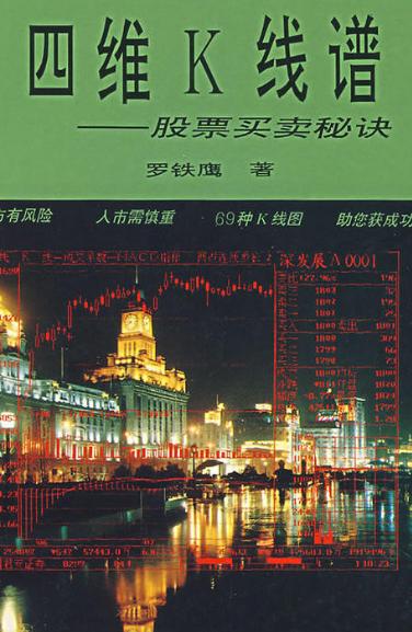 四维K线谱:股票买卖秘诀PDF电子书下载罗铁鹰著