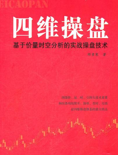 四维操盘PDF电子书下载邢孝寒著