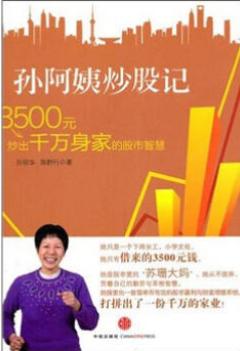 孙阿姨炒股记PDF电子书下载孙丽华著