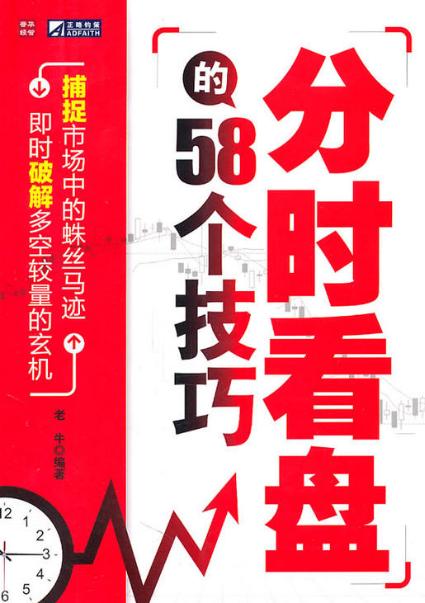 分时看盘的58个技巧PDF电子书下载老牛
