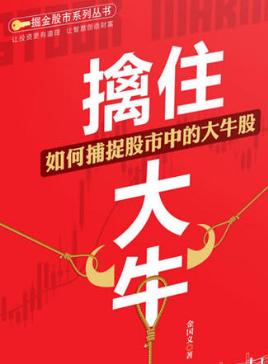 擒住大牛 如何捕捉股市中的大牛股PDF电子书下载金国义