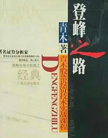 青木股票投资技术实战课程PDF电子书下载青木