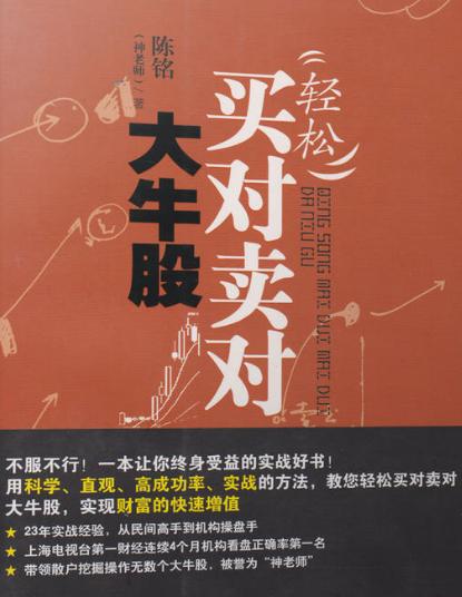 轻松买对卖对大牛股PDF电子书下载陈铭