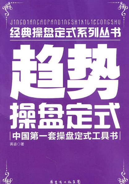 趋势操盘定式PDF电子书下载英姿