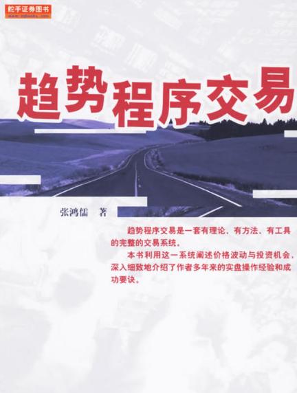 趋势程序交易PDF电子书下载张鸿儒