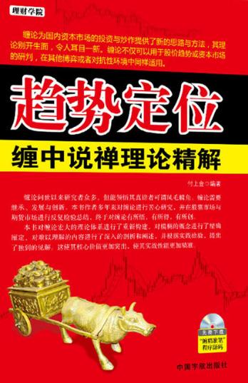 趋势定位:缠中说禅理论精解PDF电子书下载付上金