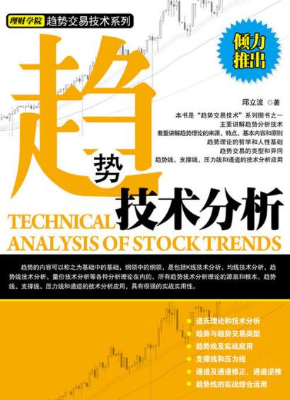 趋势技术分析PDF电子书下载邱立波