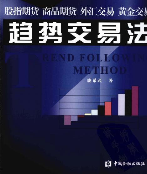 趋势交易法PDF电子书下载鹿希武