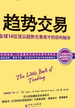 趋势交易全球14位顶尖趋势交易奇才的获利秘诀PDF电子书下载 迈克尔W.卡沃尔